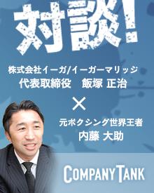 対談!飯塚賢治x内藤大助